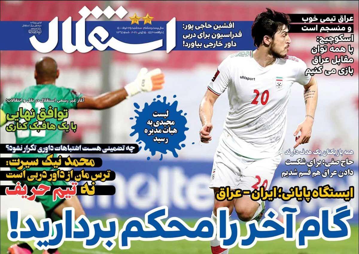جلد روزنامه استقلال جوان سهشنبه ۲۵ خرداد