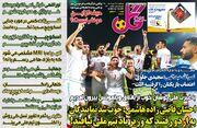 روزنامه گل| احسان قاضیزاده هاشمی: خوب شد نمایندگان به اردو رفتند که وزیر یاد تیم ملی بیافتد!