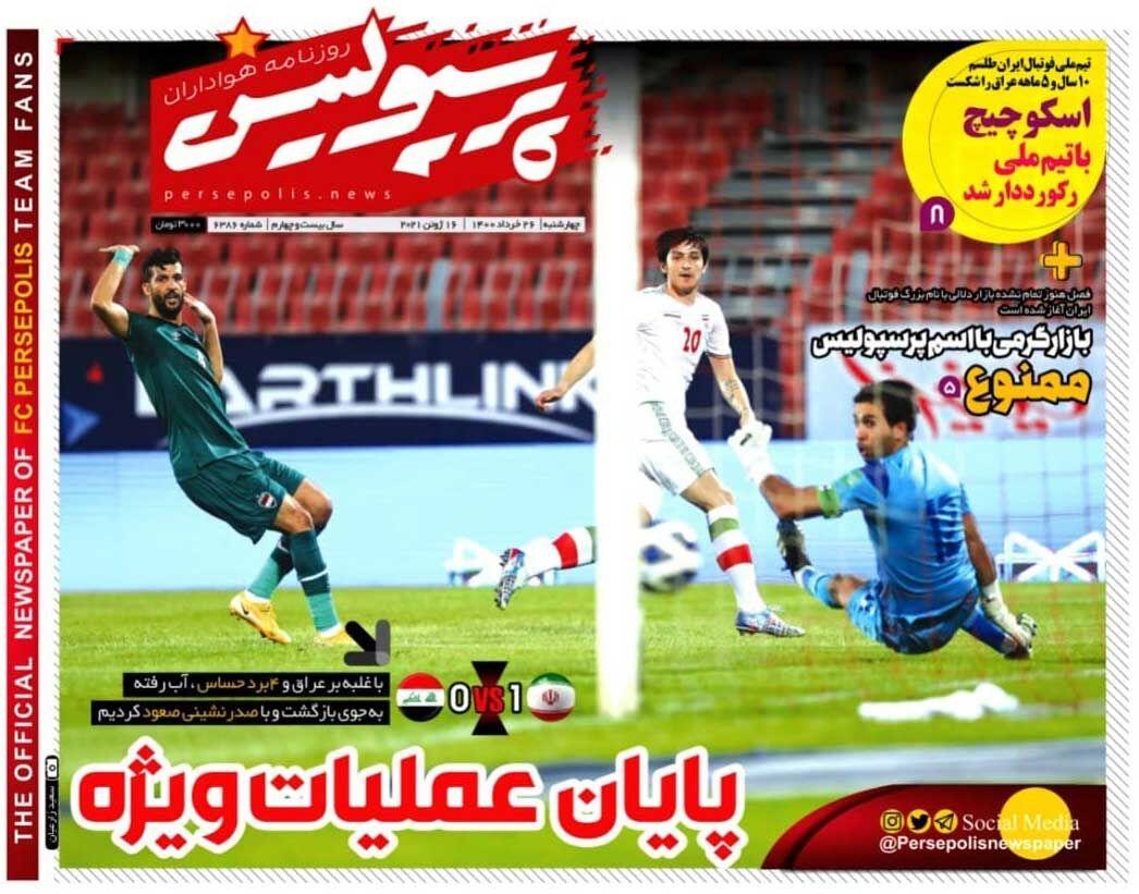 جلد روزنامه پرسپولیس چهارشنبه ۲۶ خرداد