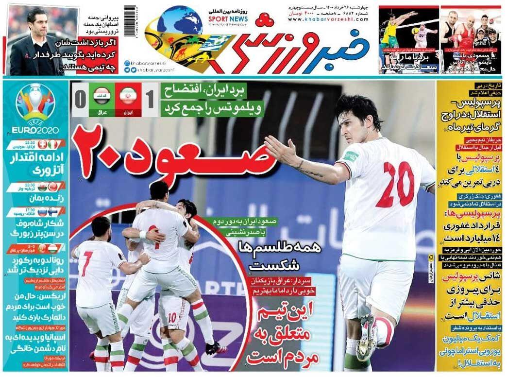 جلد روزنامه خبر ورزشی چهارشنبه ۲۶ خرداد