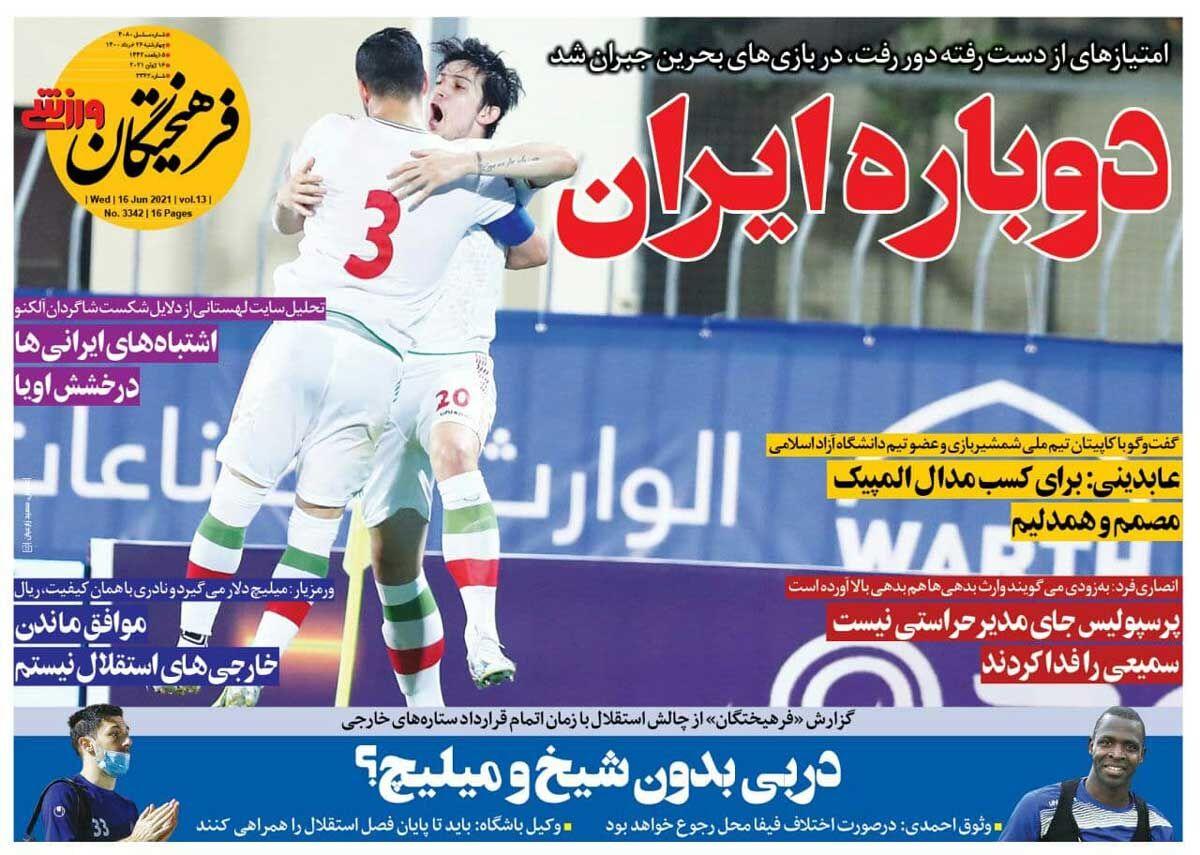 جلد روزنامه فرهیختگان ورزشی چهارشنبه ۲۶ خرداد