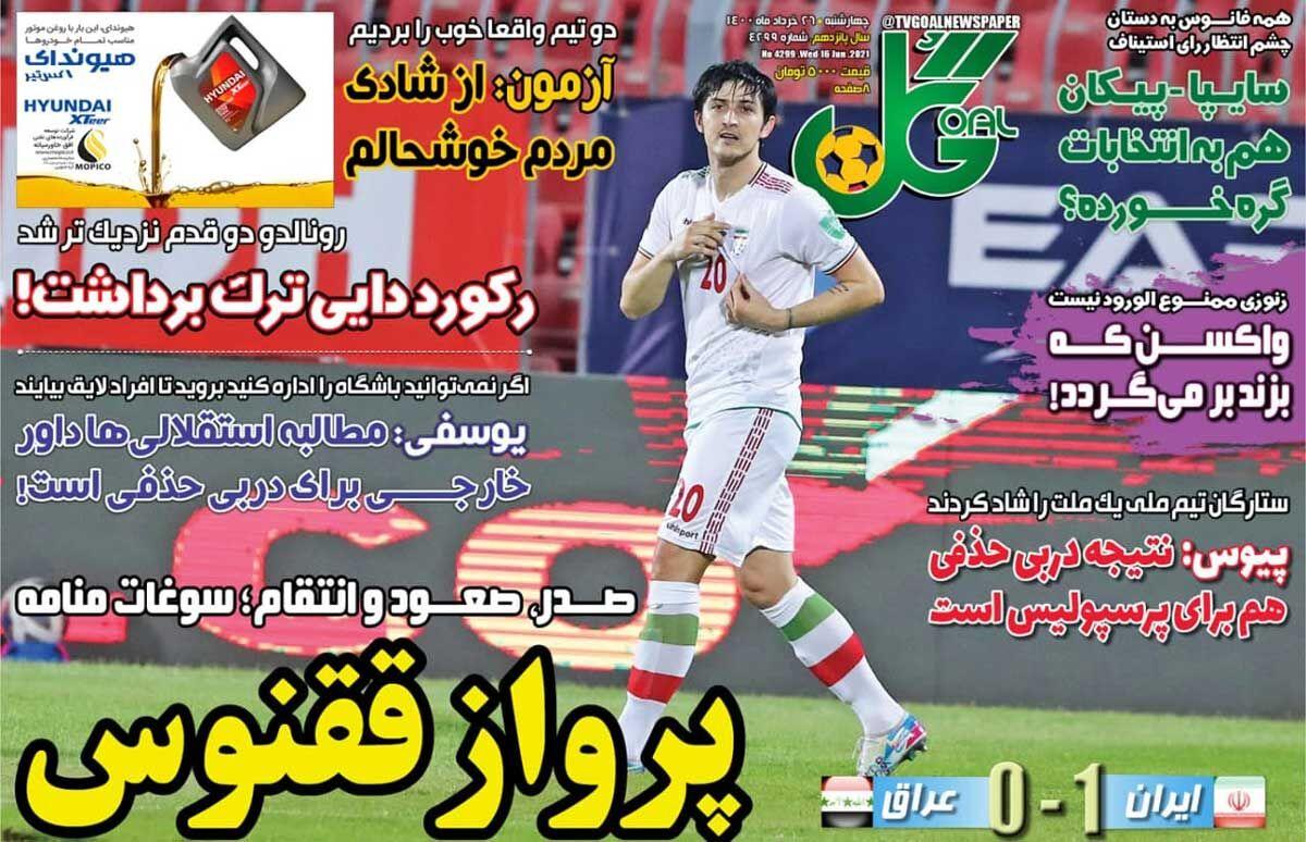 جلد روزنامه گل چهارشنبه ۲۶ خرداد