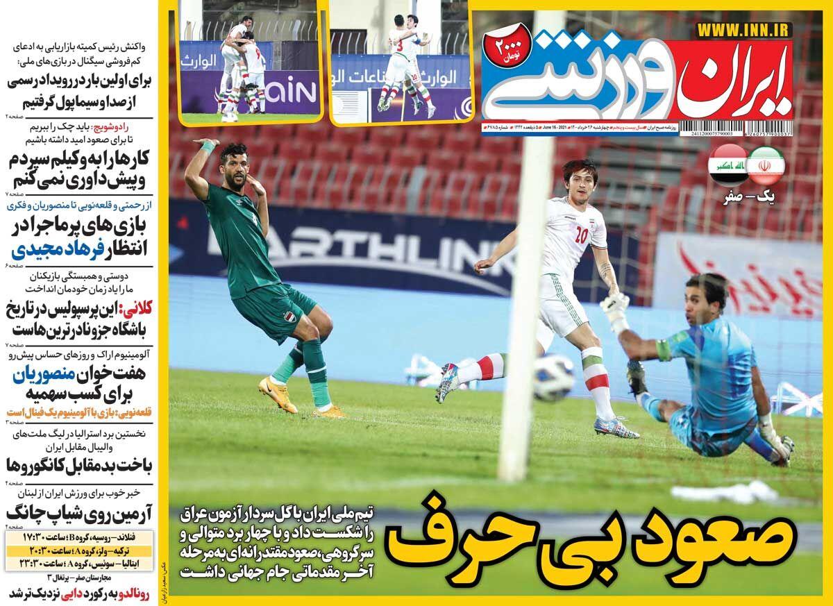 جلد روزنامه ایران ورزشی چهارشنبه ۲۶ خرداد