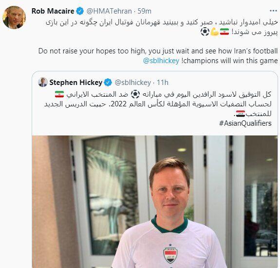 کُریخوانی جالب سفیران بریتانیا بر سر صعود ایران و عراق!/ سفیر بریتانیا در ایران طرفدار کدام تیم بود؟