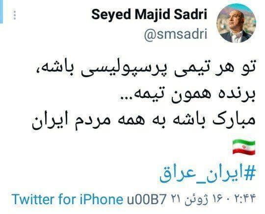 ادعای عجیب رئیس هیئت مدیره پرسپولیس/ کری خوانی عجیب برای استقلالیها!