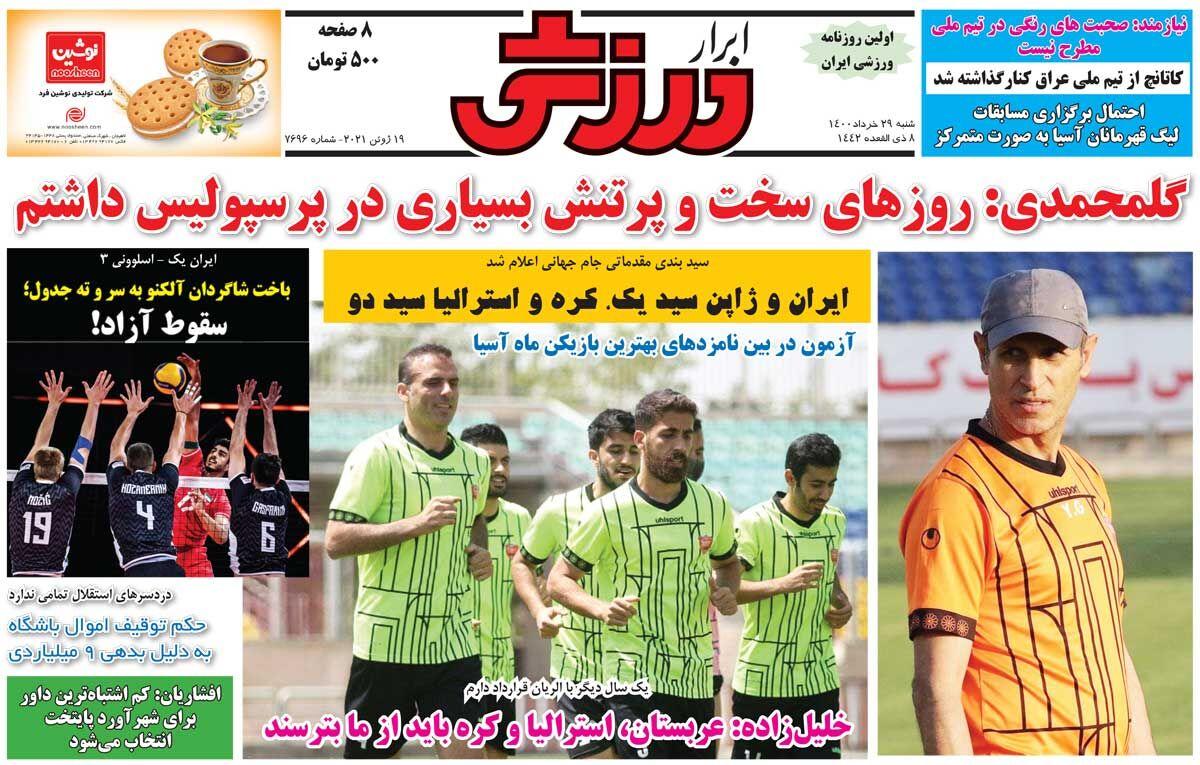 جلد روزنامه ابرار ورزشی شنبه ۲۹ خرداد
