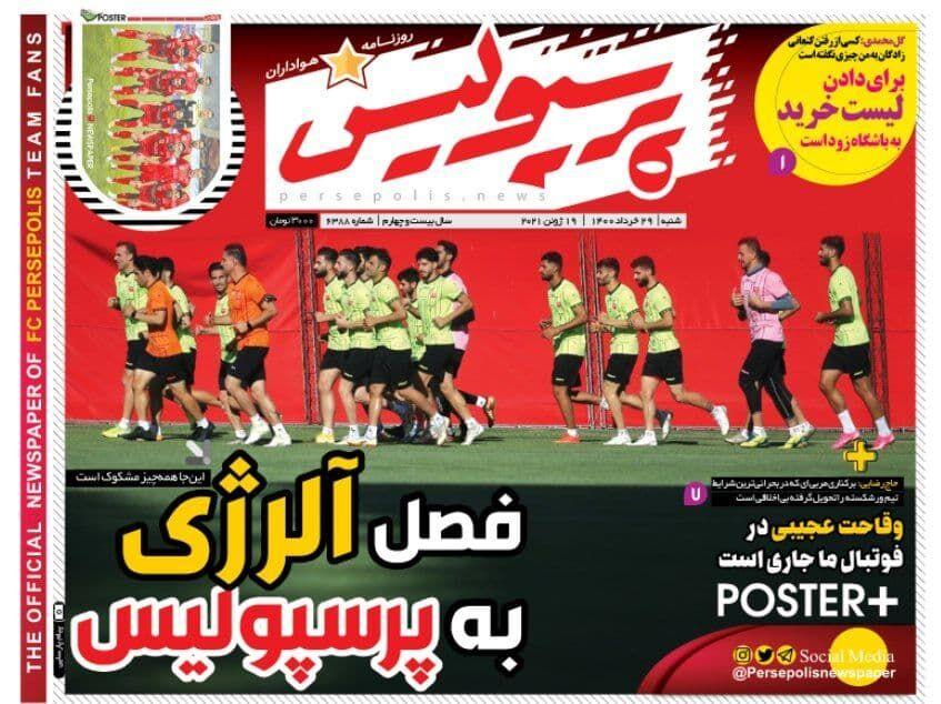 جلد روزنامه پرسپولیس شنبه ۲۹ خرداد