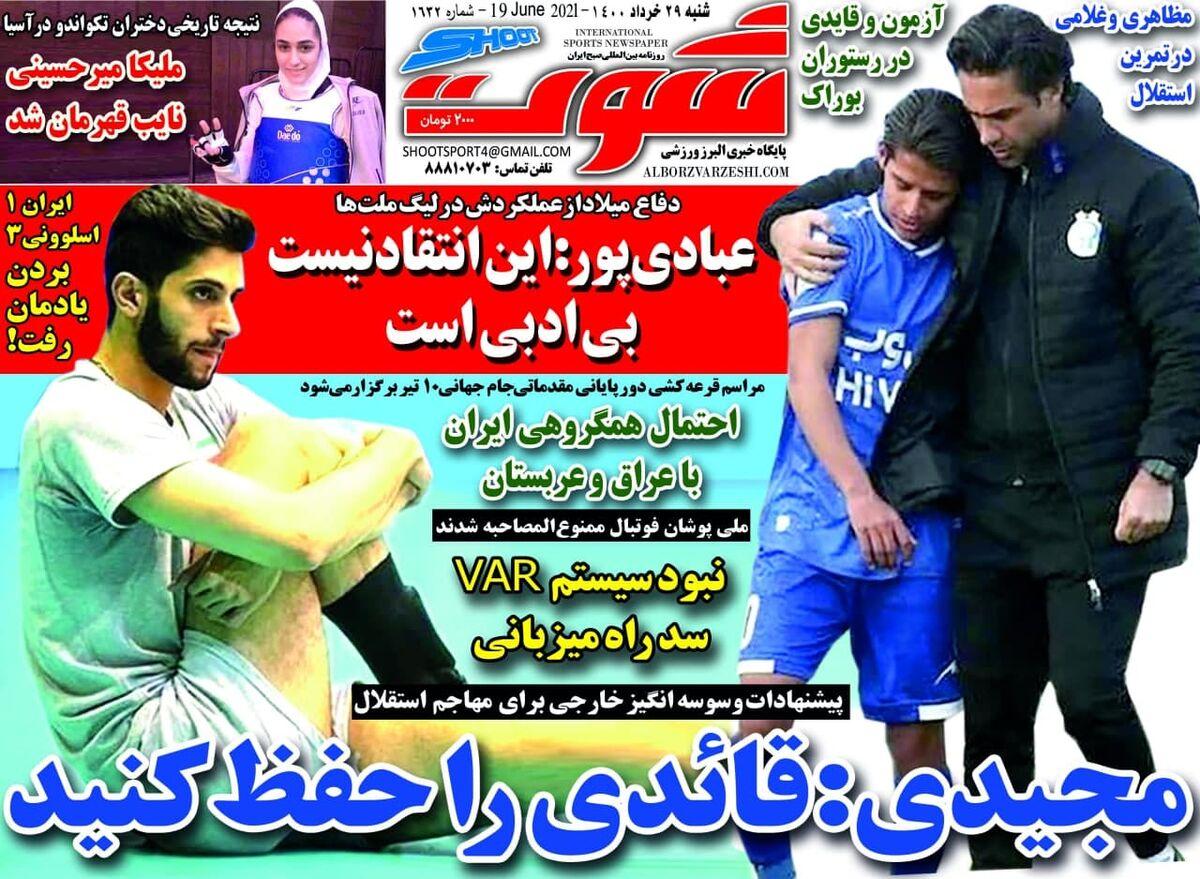 جلد روزنامه شوت شنبه ۲۹ خرداد
