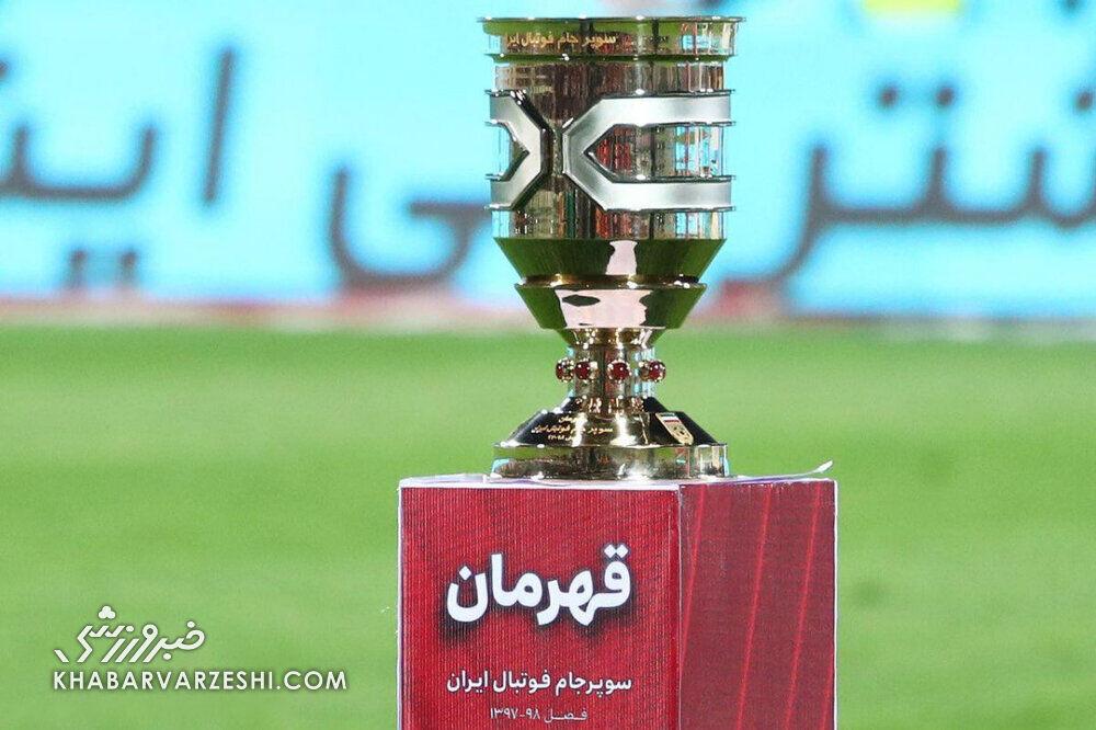 ماجراهای عجیب و غریب سوپرجام در فوتبال ایران