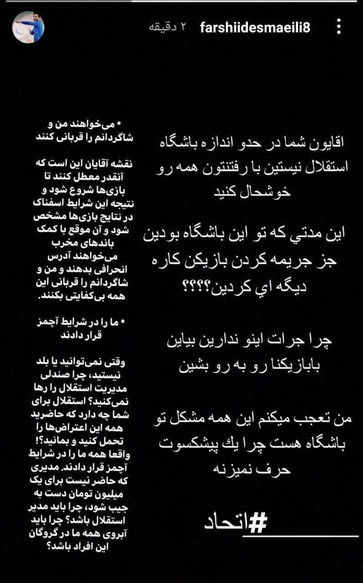 عکس | بازیکن استقلال مدیران باشگاه را تهدید کرد / جرات ندارید با ما روبه رو شوید!