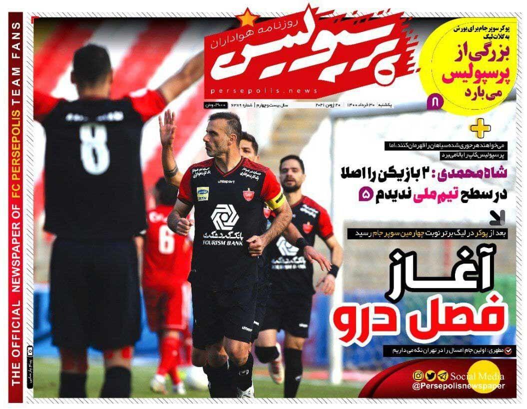 جلد روزنامه پرسپولیس یکشنبه ۳۰ خرداد