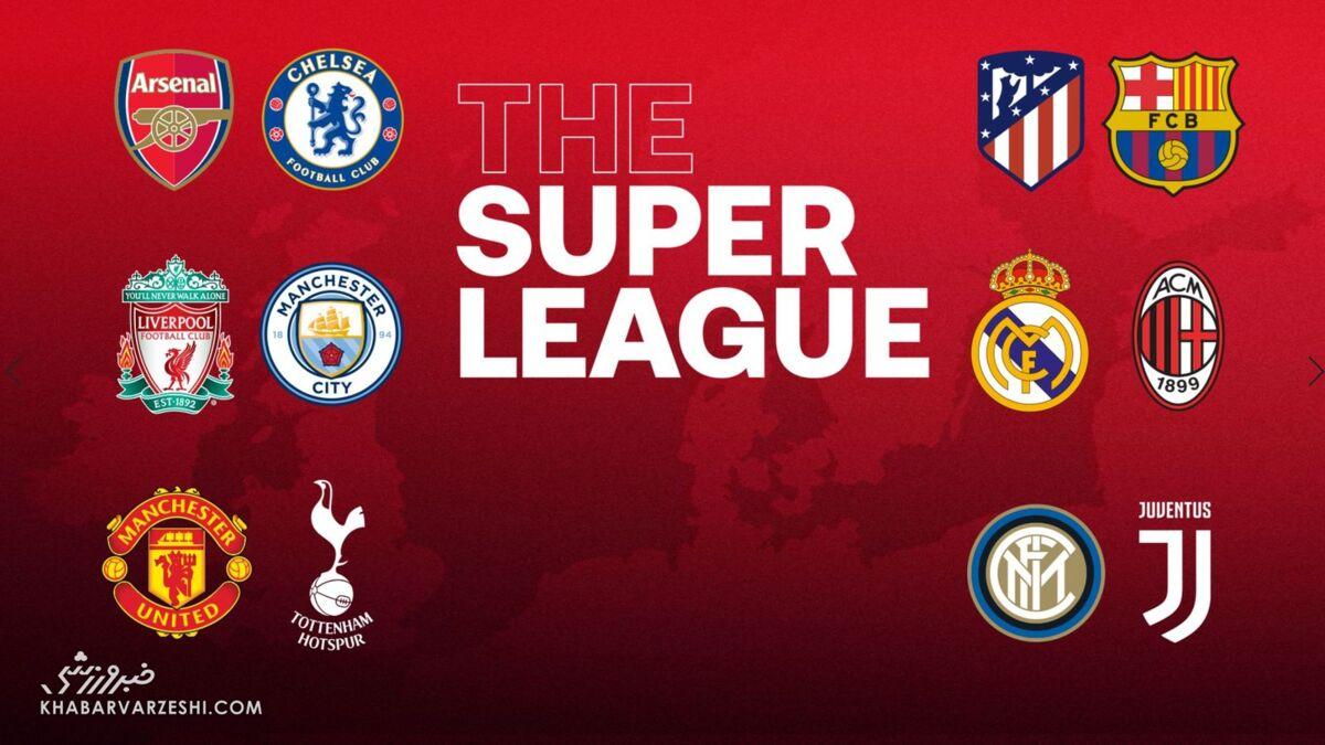پروژه فوق جنجالی دوباره کلید میخورد/ بازگشت شش تیم انگلیسی به سوپرلیگ اروپا