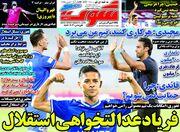 روزنامه شوت| فریاد عدالتخواهی استقلال