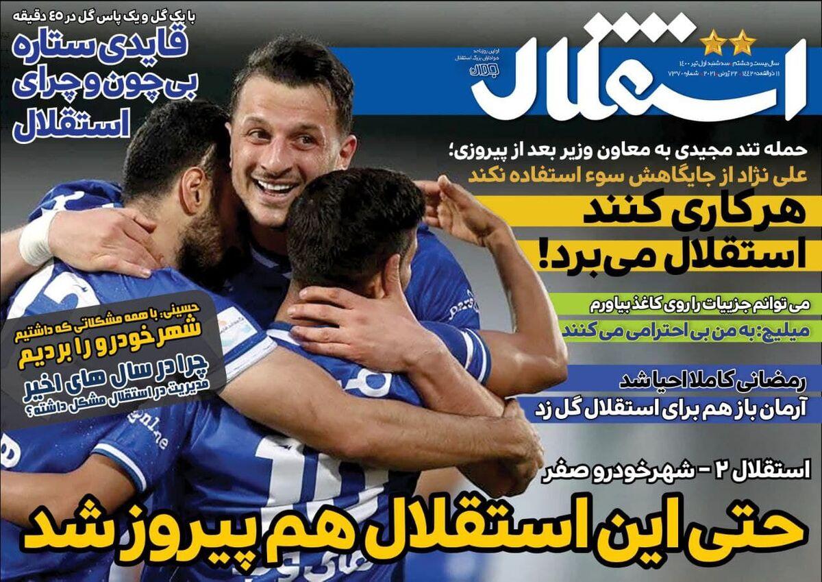 جلد روزنامه استقلال جوان سهشنبه ۱ تیر