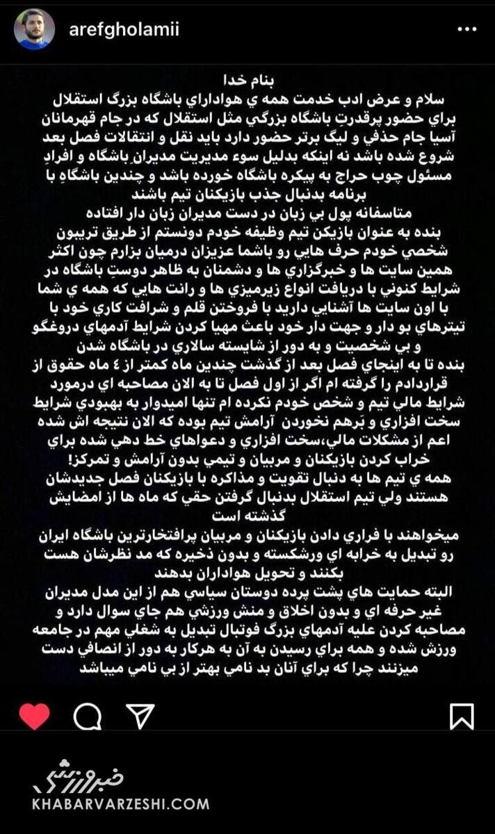 اعتراض عارف غلامی به وضعیت باشگاه استقلال
