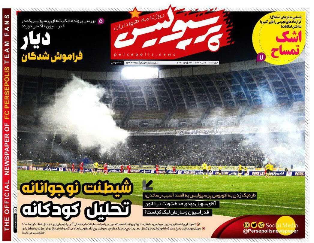 جلد روزنامه پرسپولیس چهارشنبه ۲ تیر