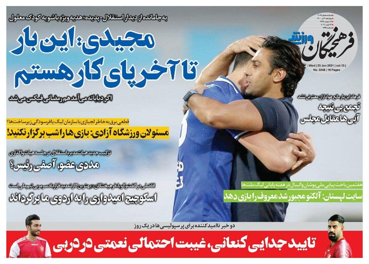جلد روزنامه فرهیختگان ورزشی چهارشنبه ۲ تیر