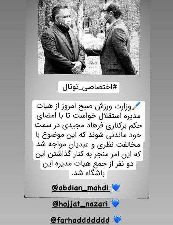 عکس| کودتا علیه فرهاد مجیدی در استقلال؟/ ادعای جنجالی درباره کنار رفتن دو عضو هیئت مدیره!