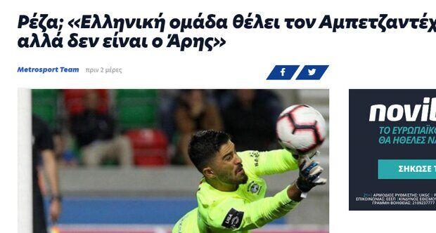 پیشنهاد باشگاه یونانی به عابدزاده/ امیر از ماریتیمو جدا میشود