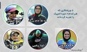 ویدیو  نگاهی به حضور زنان ایرانی در المپیک