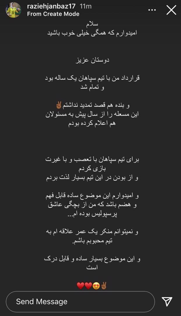 حمایت بازیکن سپاهان از پرسپولیس جنجالی شد/ بازیکن پرسپولیسی سپاهان اخراج شد؟