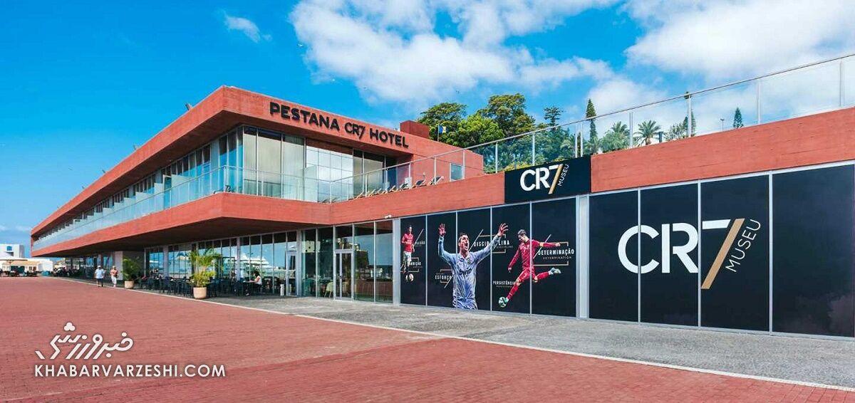 هتل رونالدو (پستانا CR7) در مادیرا
