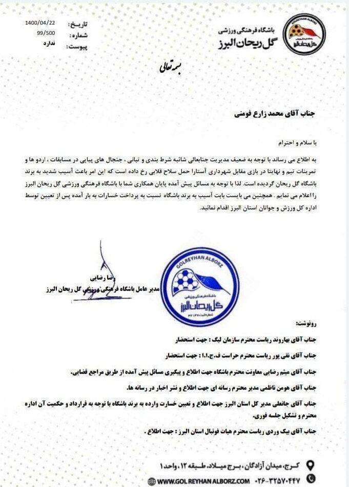 مدیر باشگاه ایرانی به دلیل حمل سلاح برکنار شد!