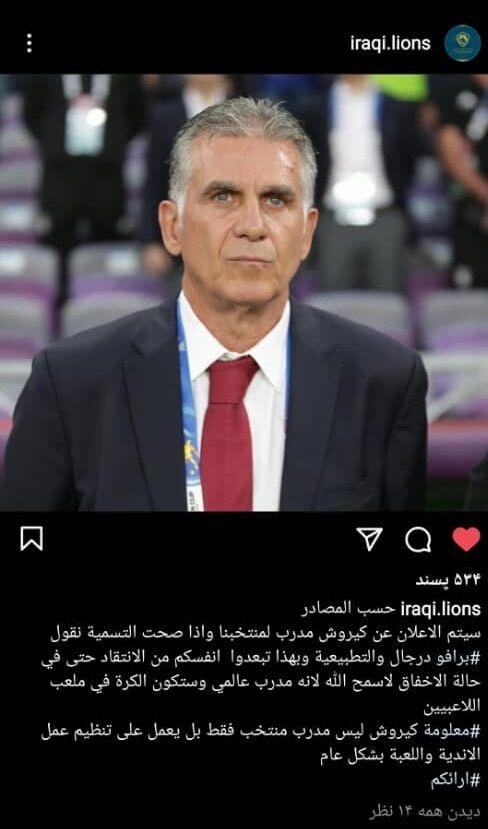 ادعای رسانه عربی؛ کارلوس کیروش پیشنهاد فدراسیون عراق را پذیرفت!