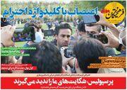 روزنامه فرهیختگان ورزشی  اعتصاب با کلیدواژه احترام