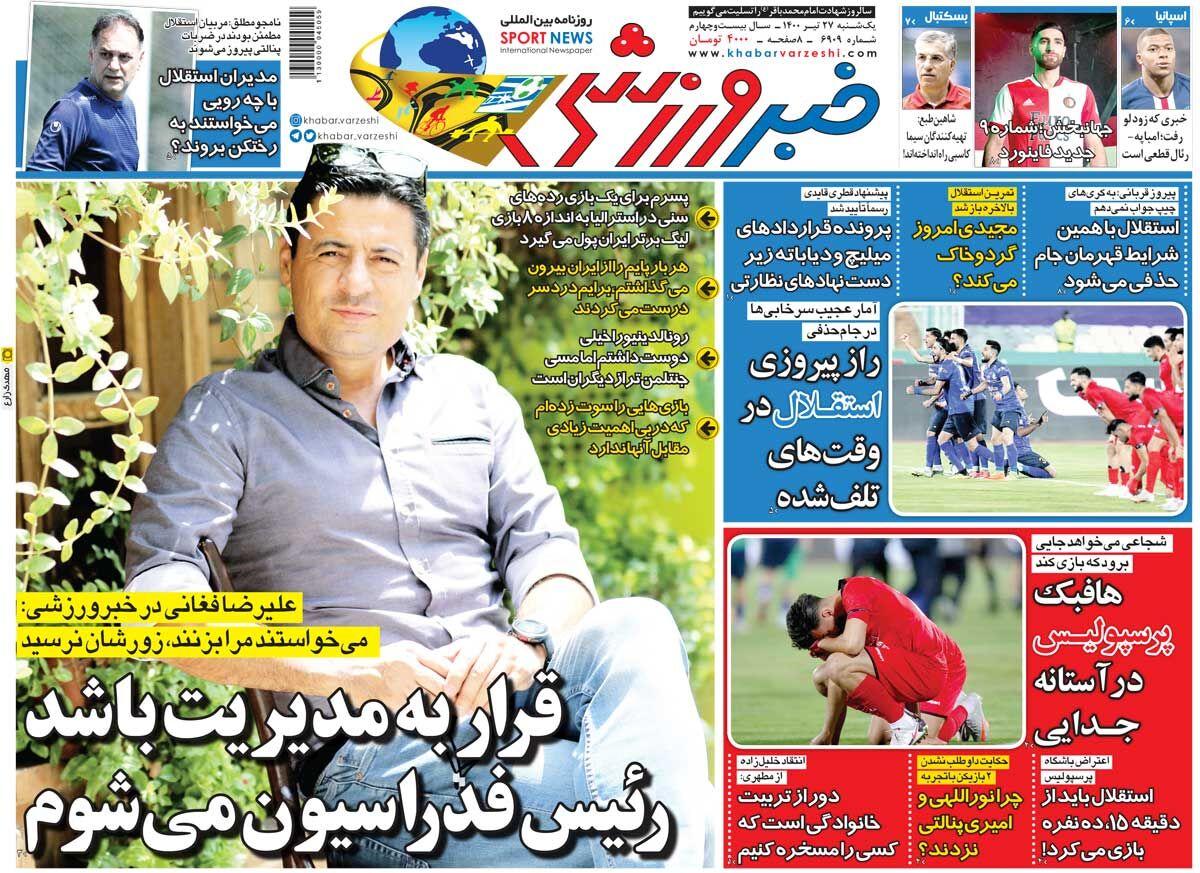 جلد روزنامه خبرورزشی یکشنبه ۲۷ تیر
