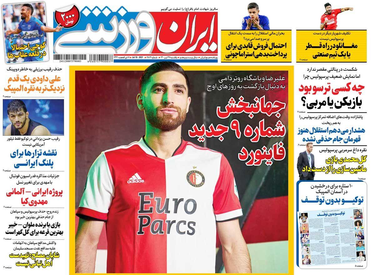 جلد روزنامه ایران ورزشی یکشنبه ۲۷ تیر