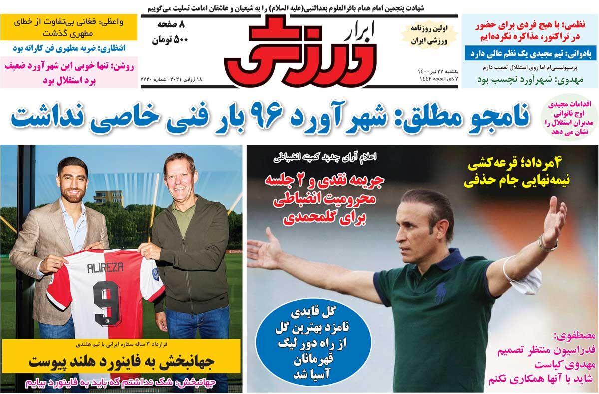 جلد روزنامه ابرار ورزشی یکشنبه ۲۷ تیر