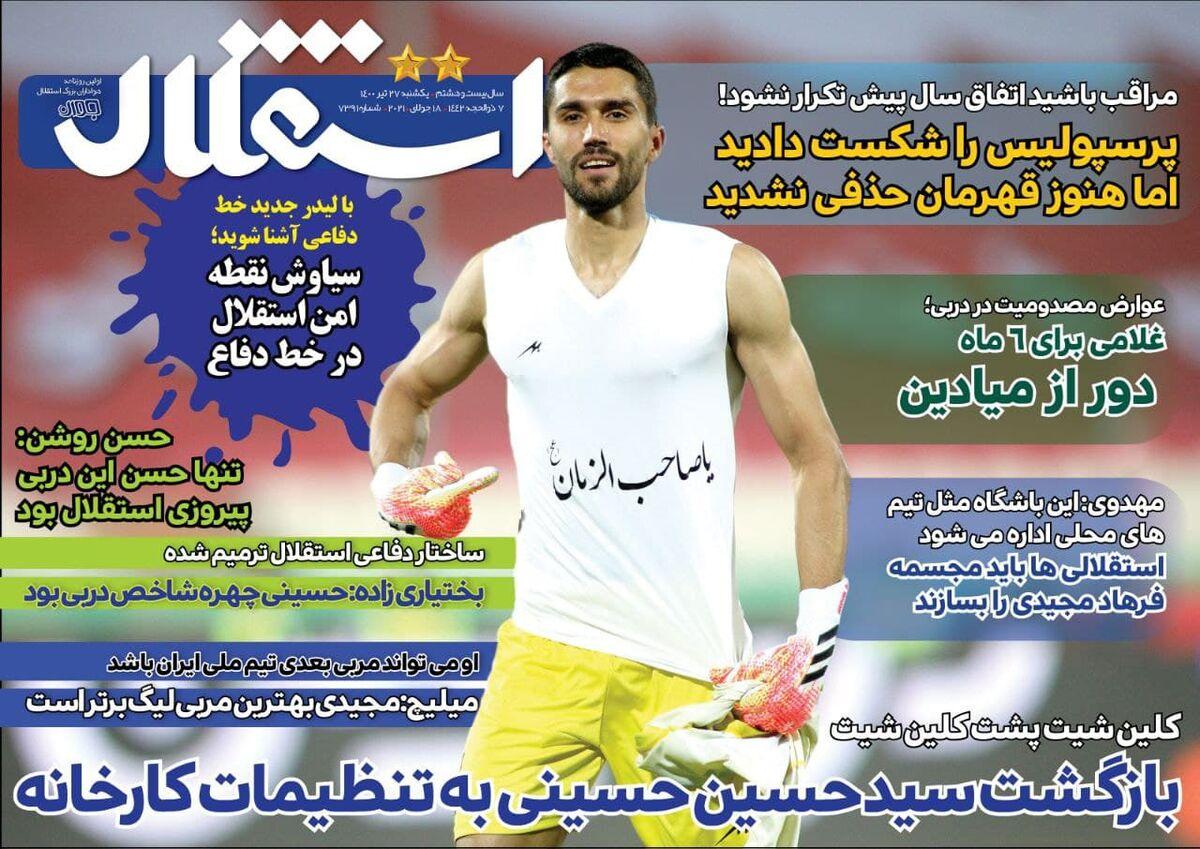 جلد روزنامه استقلال جوان یکشنبه ۲۷ تیر