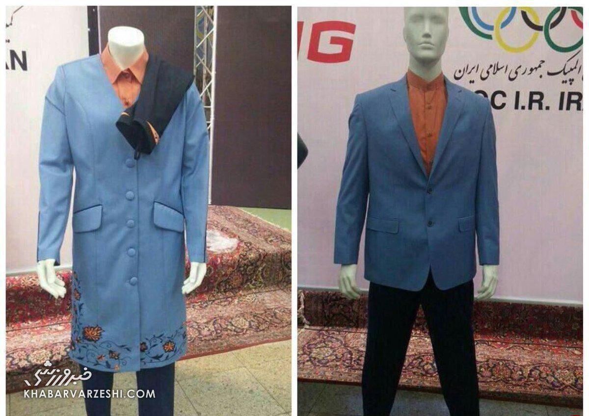 لباس ورزشکاران ایران در المپیک توکیو/ مقایسه تصویری با فاجعه ریودوژانیرو!