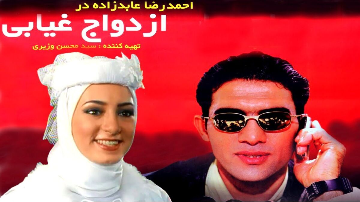 ببینید  ویدیوی تماشایی بازی احمدرضا عابدزاده در فیلم سینمایی ازدواج غیابی