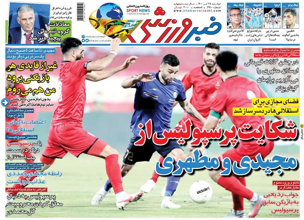 جلد روزنامه خبرورزشی دوشنبه ۲۸ تیر