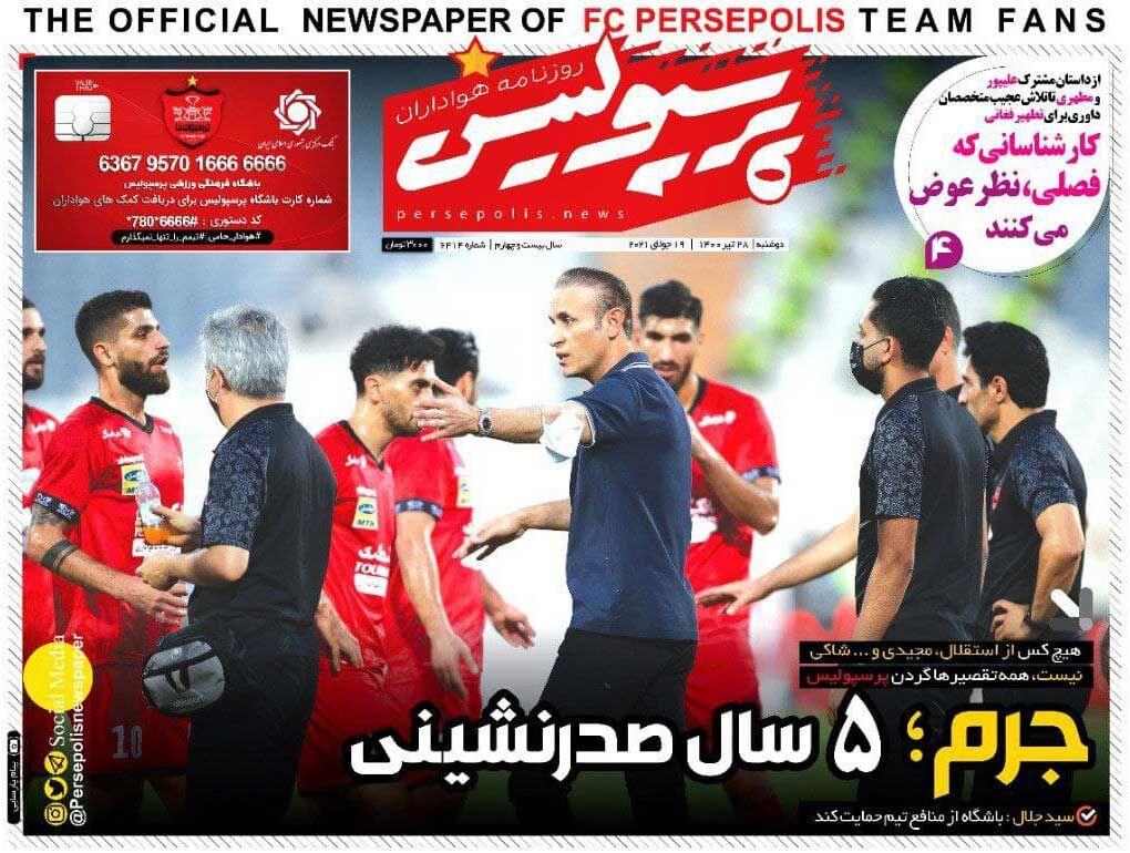 جلد روزنامه پرسپولیس دوشنبه ۲۸ تیر