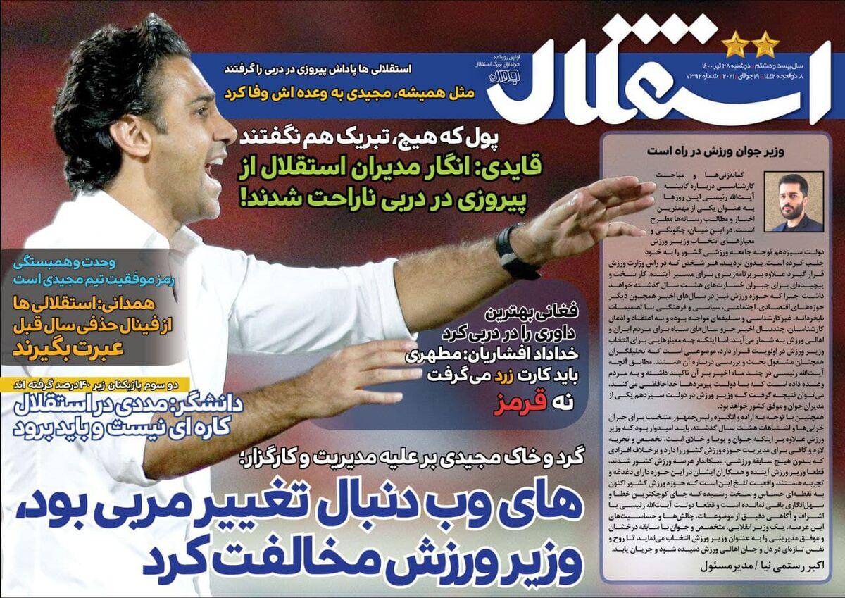 جلد روزنامه استقلال جوان دوشنبه ۲۸ تیر