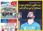 روزنامه ایران  ورزشی  عزتاللهی: حرفهای نبود با تیمهای ایرانی مذاکره کنم
