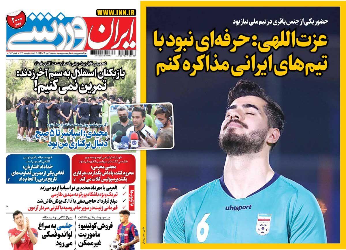 جلد روزنامه ایران  ورزشی دوشنبه ۲۸ تیر