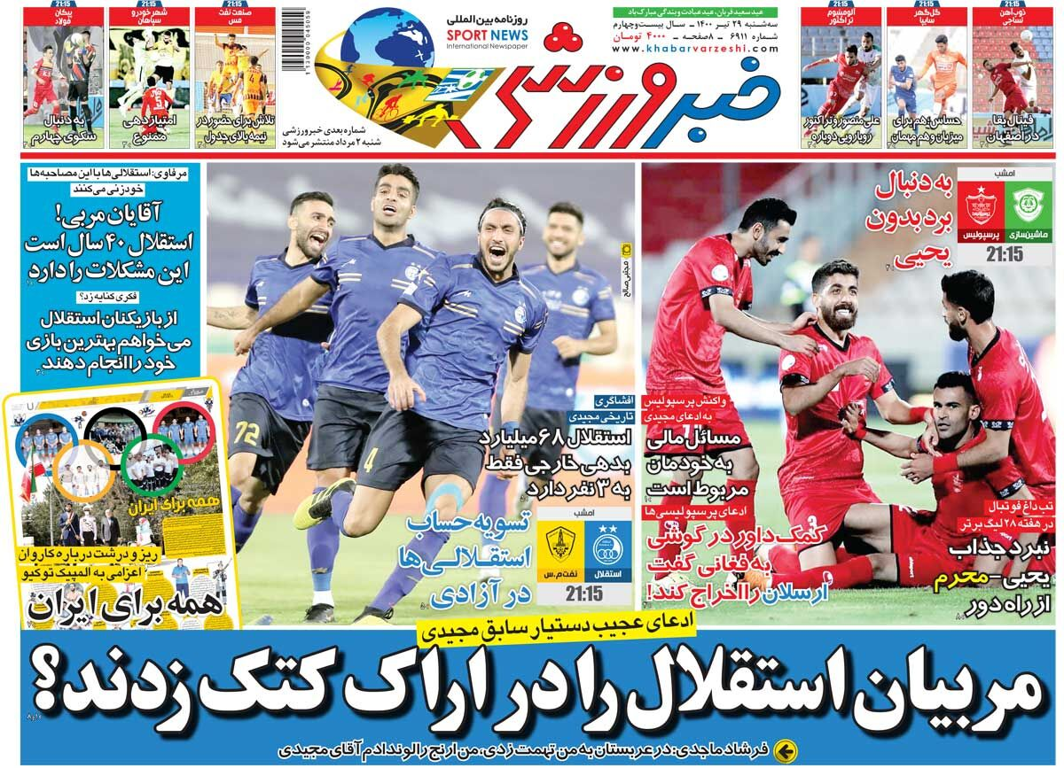جلد روزنامه خبرورزشی سهشنبه ۲۹ تیر
