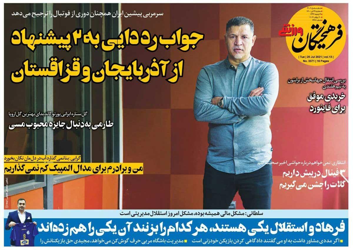 جلد روزنامه فرهیختگان ورزشی سهشنبه ۲۹ تیر