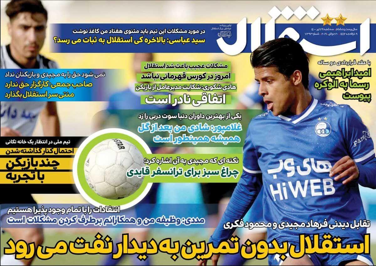 جلد روزنامه استقلال جوان سهشنبه ۲۹ تیر