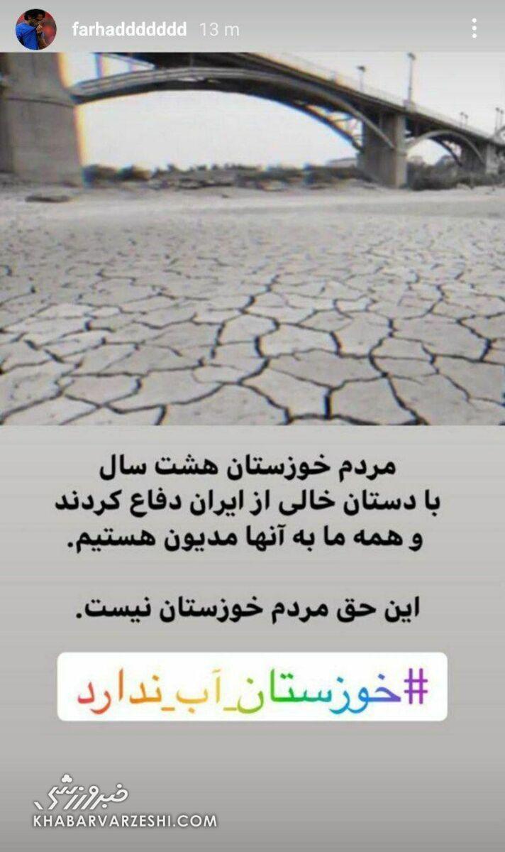 حمایت مجیدی از مردم خوزستان