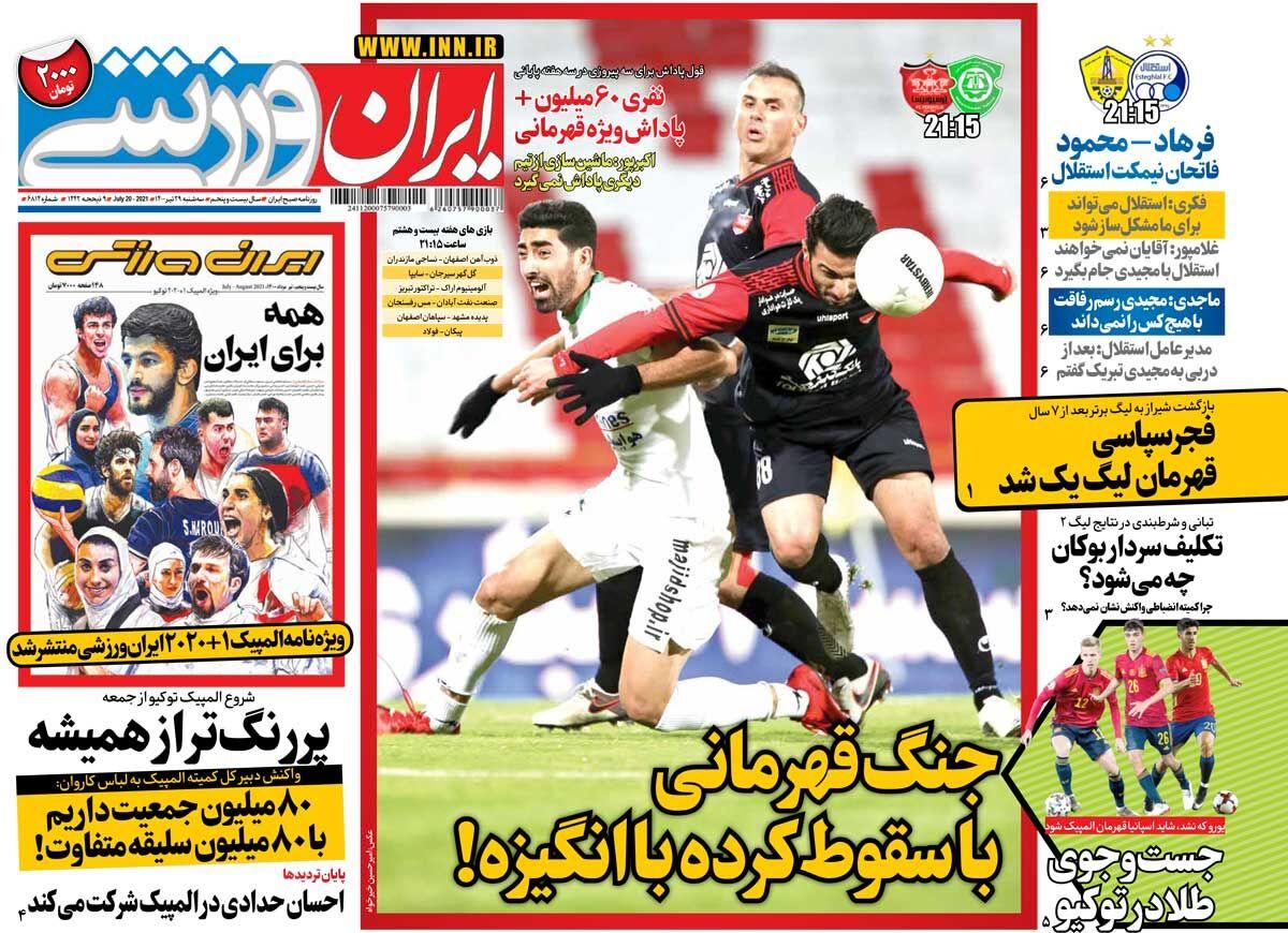 جلد روزنامه ایران ورزشی سهشنبه ۲۹ تیر