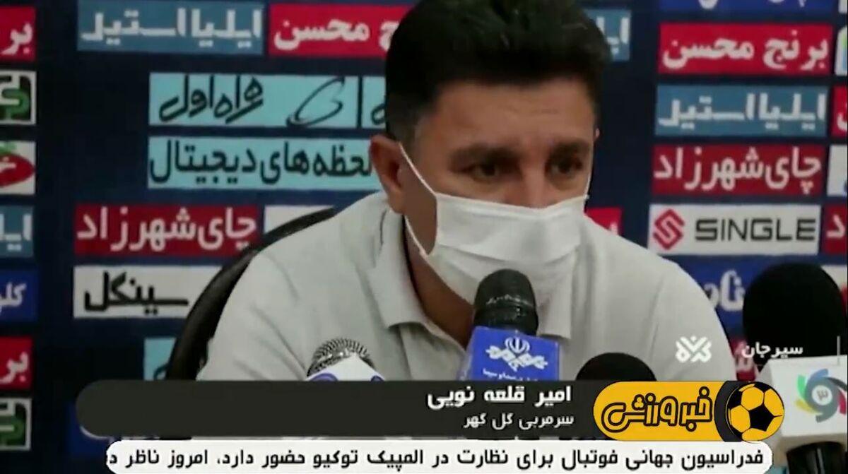 ویدیو| اخبار و حواشی مسابقات هفته ۲۸ لیگ برتر