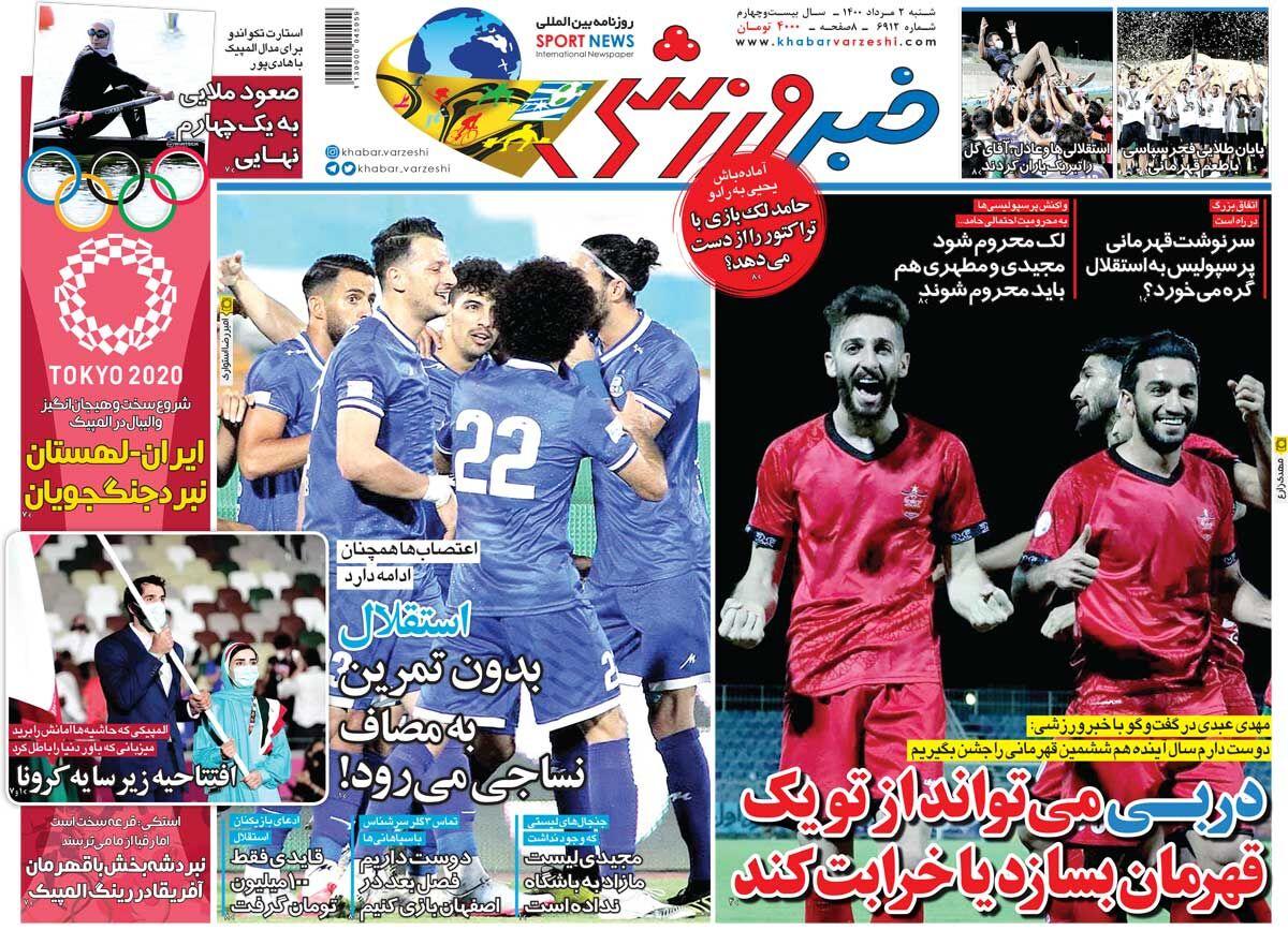 جلد روزنامه خبرورزشی شنبه ۲ مرداد