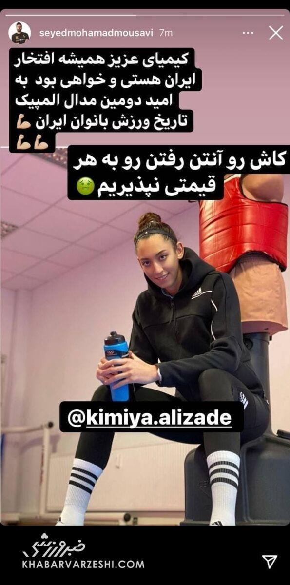 عکس| انتقاد شدید موسوی از رفتار مجریهای صدا و سیما/ کیمیا همیشه باعث افتخار هستی!