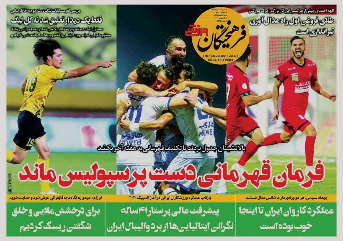 جلد روزنامه فرهیختگان ورزشی دوشنبه ۴ مرداد