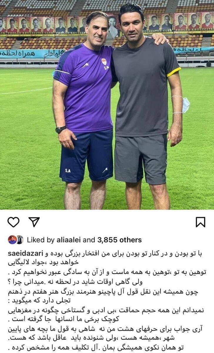 عکس  حمایت کنایه آمیز آذری از جواد نکونام/ ورود دوباره آل پاچینو به فوتبال ایران!